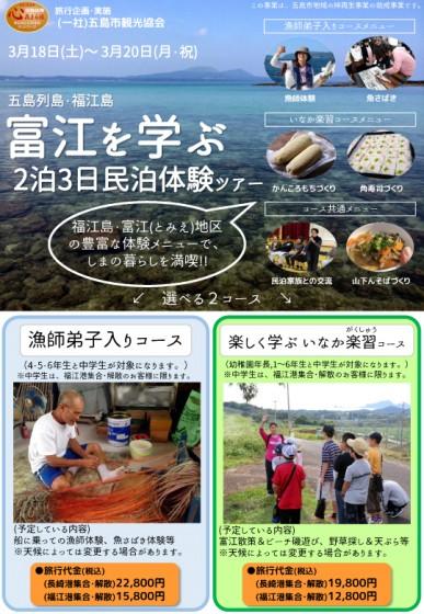 20170111_富江を学ぶツアー_